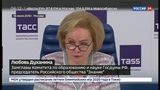 Новости на Россия 24 Всероссийский форум работников дошкольного образования пройдет в Москве