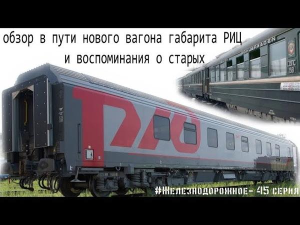 Новые вагоны габарита РИЦ Железнодорожное - 45 серия. Такого никто не ожидал