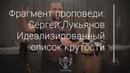 Сергей Лукьянов Идеализированный список крутости