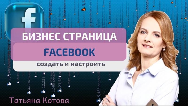 Бизнес страница Фейсбук. Создание и настройка.