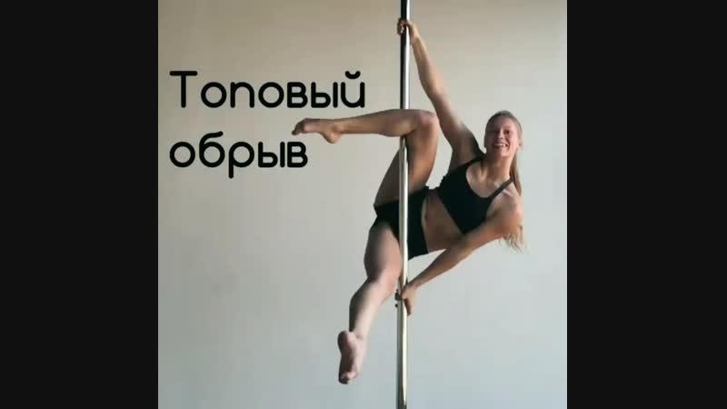 Топовый обрыв - My Pole Space