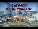 ОТЫГРАЛ С ИНОСТРАНЦАМИ НА НОВОМ МАТЧМЕЙКИНГЕ 2Х2 CS GO