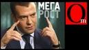 Медведевский компот прокис Невидимый экономический рост