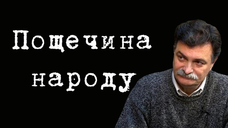 Пощечина народу ЮрийБолдырев