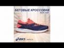Женские беговые кроссовки Asics_Евроспорт