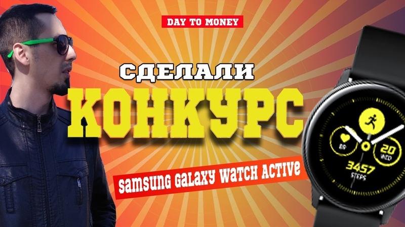 КОНКУРС на Часы Samsung Galaxy Watch Active
