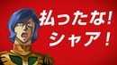 Mobile Suit Gundam TVCM EneKey ENEOS Gas station