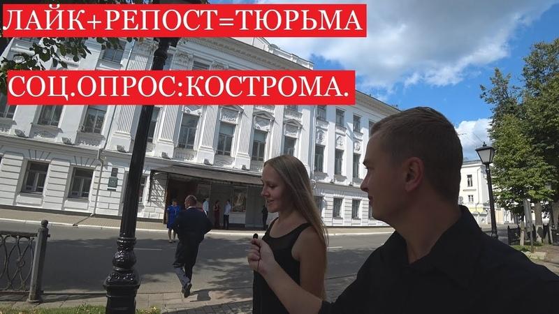 В ТЮРЬМУ ЗА КАРТИНКУ СОЦ ОПРОС КОСТРОМА