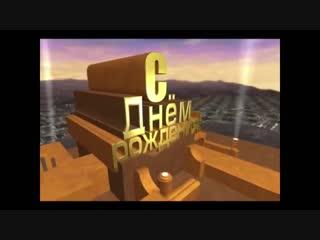 Для Вити Пономарева поздравление с Днем Рождения 2018 от нас