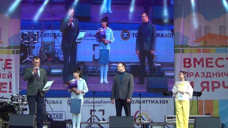 Поздравление с победой Дианы от депутатов г Тольятти