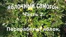 Яблочный самогон Переработка Обзор пресса 120л и дробилки Часть 2