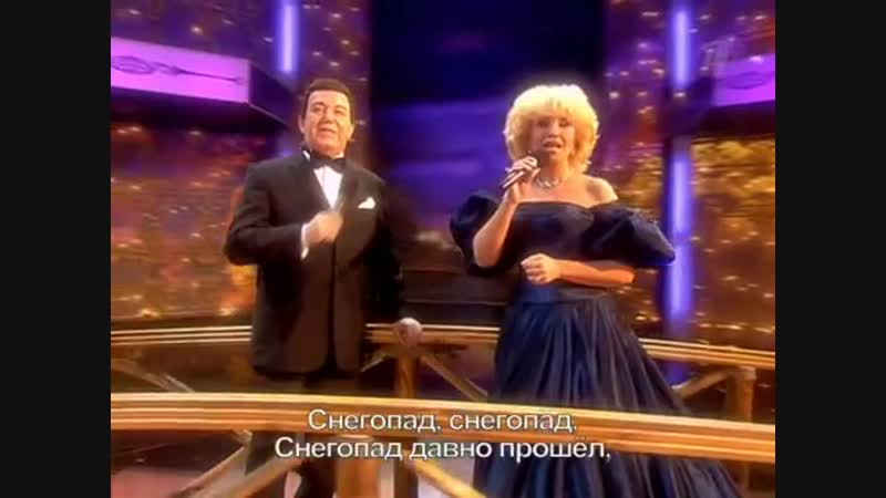 Иосиф Кобзон и Ирина Аллегрова - Старый клён (2010)