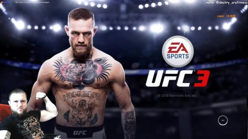 UFC3 Online! Выигрываем всех и общаемся на тему предстоящих боев UFC RUSSIA! 18