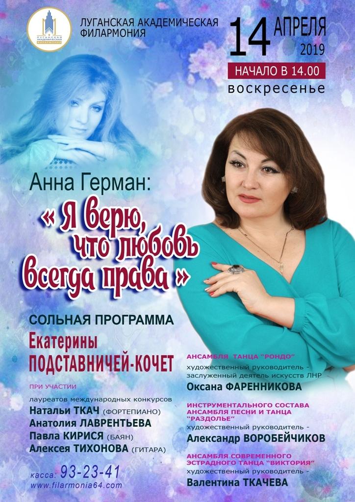 Посвященный творчеству Анны Герман концерт пройдет в филармонии