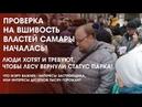 Проверка на вшивость властей Самары началась Люди хотят и требуют чтобы лесу вернули статус парка