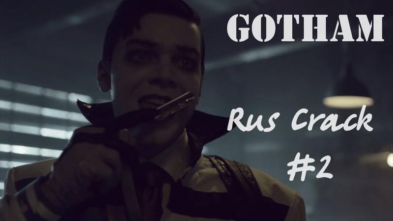 Gotham Rus Crack 2
