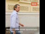 Прогулка по городу с Владимиром Машковым
