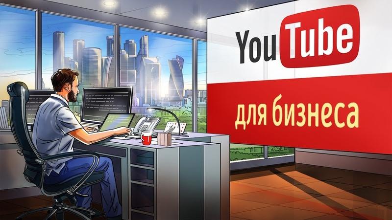 «YouTube для бизнеса». Майкл Миллер | Видео Саммари