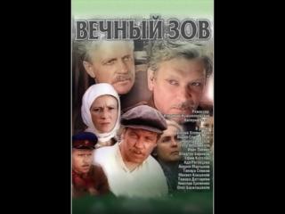 Вечный зов, 7-9 серии ( СССР 1978 год ) HD