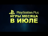 Игры месяца в PlayStation Plus в июле