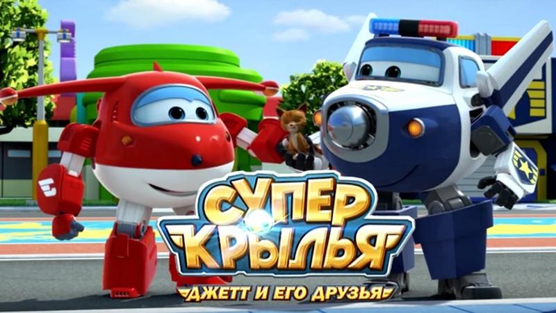 Супер Крылья 💗Рыцарское приключение 💞 SuperWings на русском Джетт и его друзья Серия 49