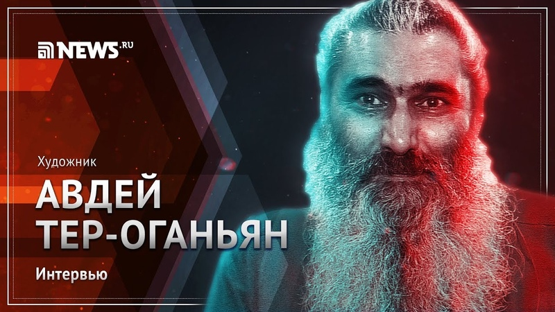 Эксклюзивное интервью художника Авдея Тер Оганьяна в Москве