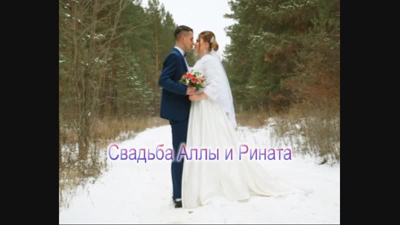 Краткое содержание нашей свадьбы (Алла и Ринат - 24.11.18)