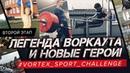Жесткий акробат Андрей Кобелев и силачи старой школы Vortex Sport Challenge 4