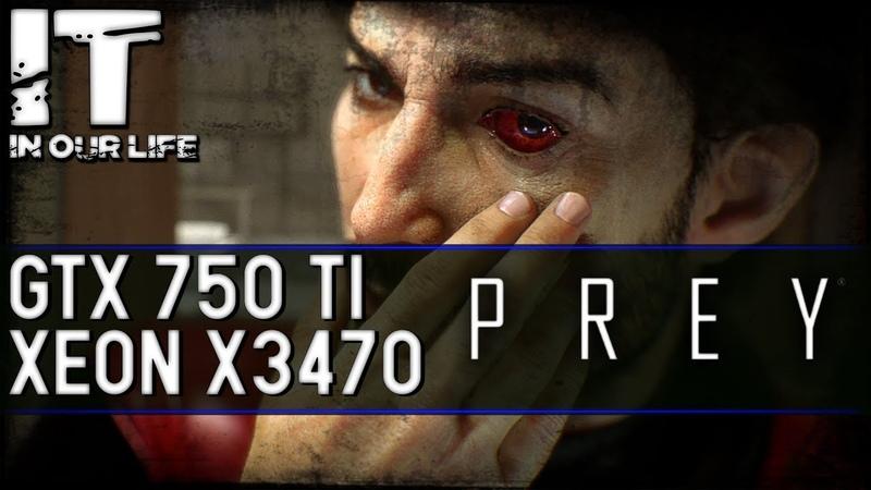 Prey /Xeon x3470 /GTX 750 ti /gameplay test /1080p