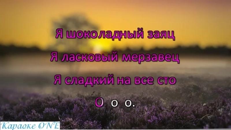 2yxa_ru_Narciss_Per_SHokoladnyy_Zayac_Karaoke_versiya_Full_HD_8P2Zg6HUkKc.mp4