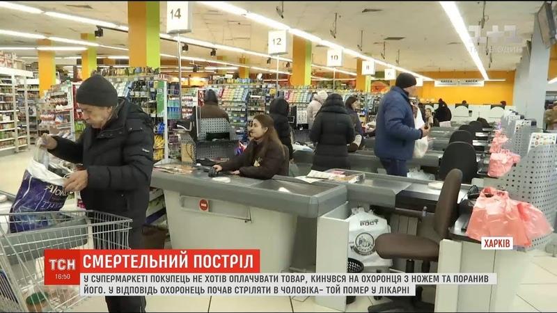 Охоронець супермаркету, який застрелив озброєного клієнта, розповів про пережите