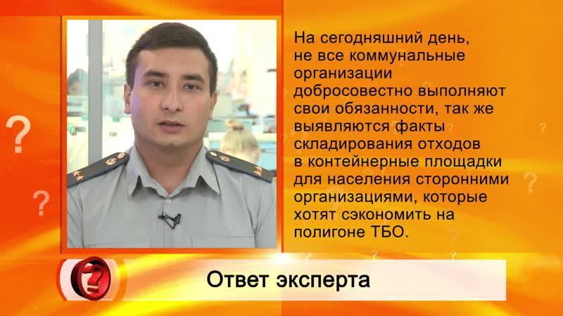 Вопрос эксперту 134 (Содержание бункерных площадок в частном секторе - Мин.экологии - Айрат Шигапов)