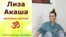 Лиза Акаша. ИНТЕРВЬЮ-САТСАНГ в проекте Практики с Дмитрием Михайловым