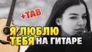 Rauf Faik – Я люблю тебя (fingerstyle guitar cover TAB Karaoke)
