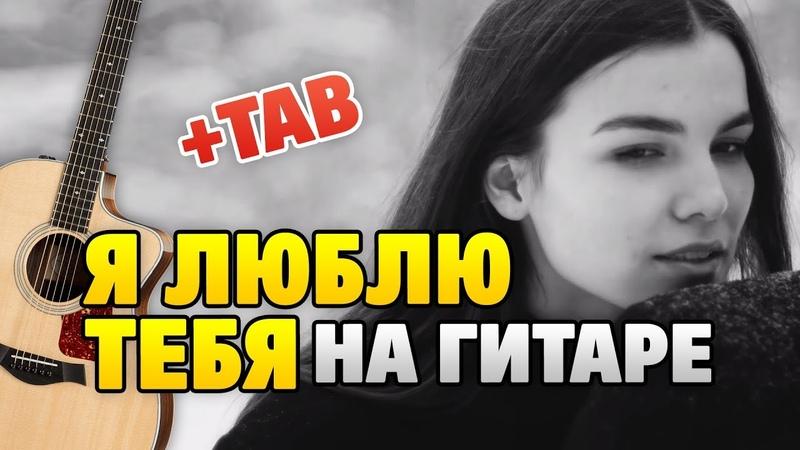 Rauf Faik Я люблю тебя fingerstyle guitar cover TAB Karaoke