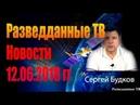 Разведданные ТВ Сергей Будков Новости 12 06 2018 гг Аналитика
