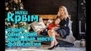 Крым Наш, Мой и Дашин