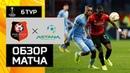 13.12.2018 Ренн - Астана - 2:0. Обзор матча Лиги Европы УЕФА