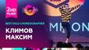 VOLGA CHAMP 2019 XI BEST SOLO CHOREOGRAPHER 2nd place КЛИМОВ МАКСИМ