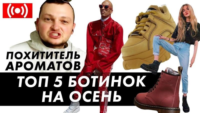 Похититель Ароматов оценивает звёзд Топ 5 ботинок на осень / Луи Вагон