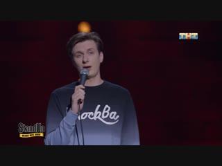 Stand Up: Дмитрий Гаврилов - Люблю русский язык