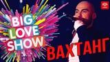 Вахтанг - Обнадежь надеждой, нирвана Big Love Show 2019