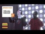 FFM Freestyle- VELIAL SQUAD - Фристайл под биты Кровосток, $uicideboy$, White Punk