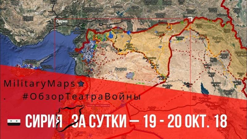 MilitaryMaps ★ ОБЗОР КАРТЫ БОЕВЫХ ДЕЙСТВИЙ (за сутки – 19 - 20 окт. 18) Сирия.