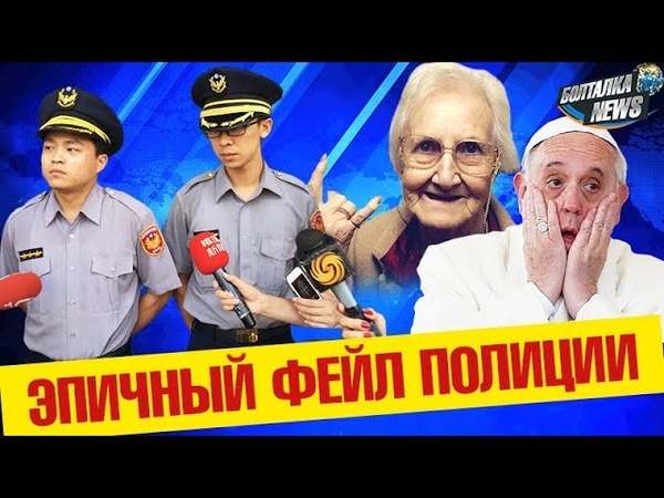 МОНАШКИ-АФЕРИСТЫ / ПРОВАЛ ПОЛИЦИИ ТАЙВАНЯ / КОСМИЧЕСКАЯ ПРОГРАММА ТАЛАНДА