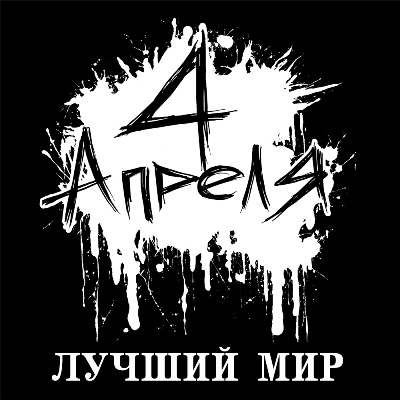 4ре Апреля - Лучший мир