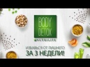 Body Detox от Nutrilite Избавься от лишнего за 3 недели