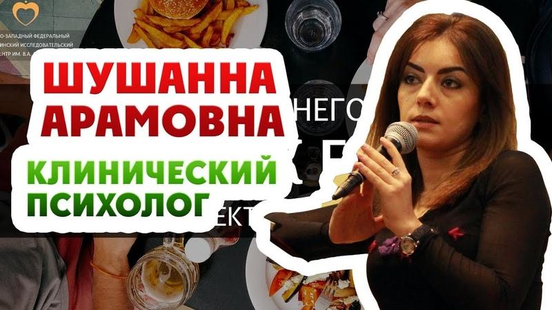 Тяга к Еде. Спикер Еганян Шушанна Арамовна