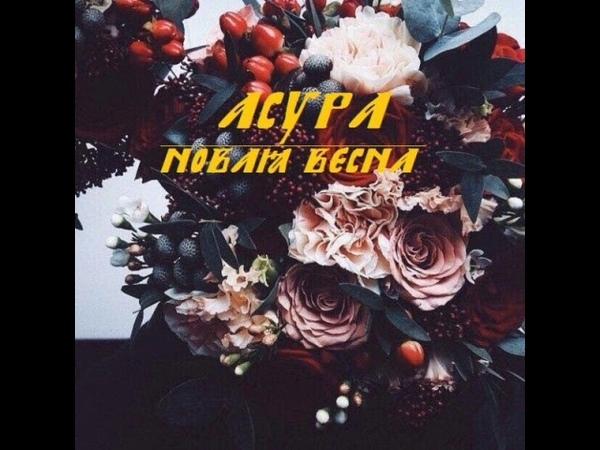 ΔSURΔ - НОВАЯ ВЕСНА (Full Album)