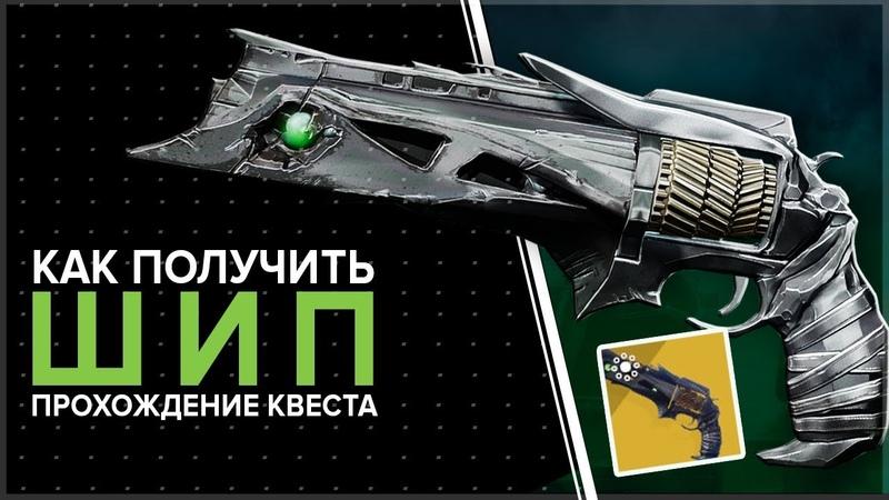 Destiny 2 Квест на Шип Как получить Торн шип